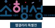 소행성-십대여성 성건강 갤러리 Logo