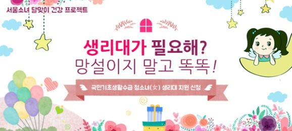 [광진닷컴] 기초생활수급 청소女 생리대지원 신청접수.