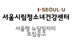 「서울형 뉴딜일자리 여성복지시설 현장활동가 사업」