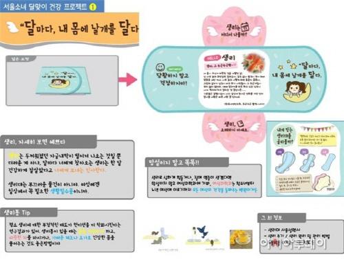 [아시아투데이] '휴지 생리대는 없다'…서울시, 10대 청소녀(女)들 성·건강권 챙긴다
