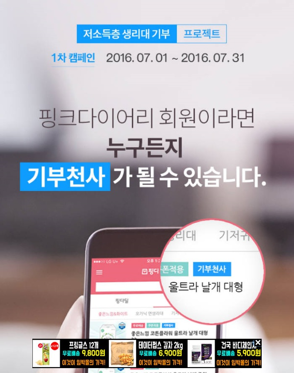 [etnews] NHN엔터-핑크다이어리, 생리대 기부 `기부천사 프로젝트` 시작