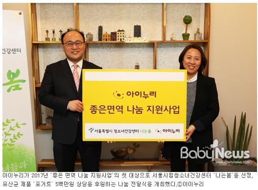 [베이비뉴스]아이누리, 좋은 면역 나눔 지원사업으로 여성청소년 건강 챙겨