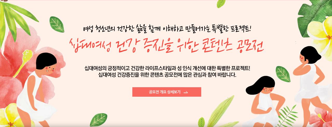 [서울시 ]십대여성 건강증진을 위한 컨텐츠 공모전