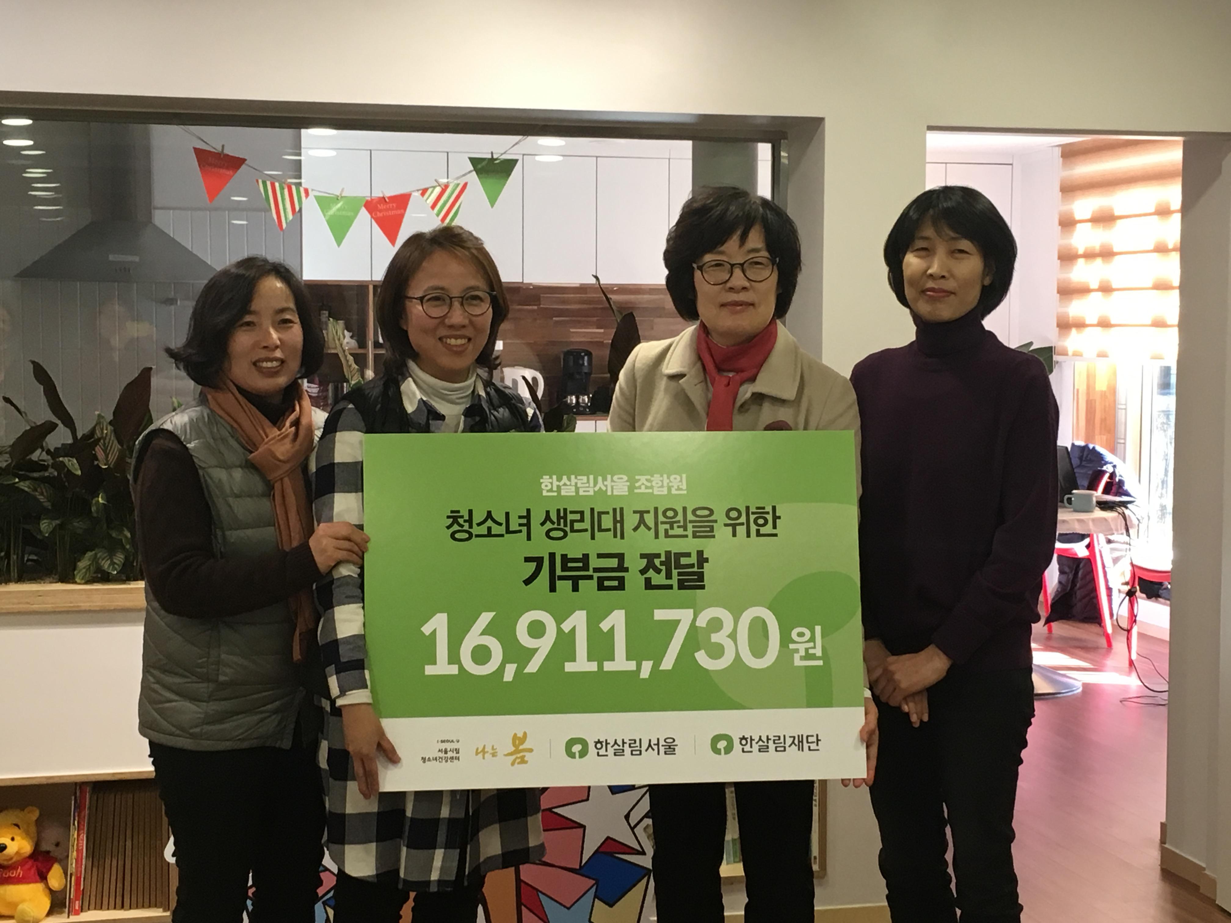 한살림 서울 조합원의 생리대 후원소식