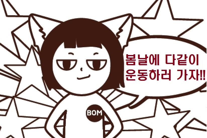나는봄 여성마라톤대회 참가자 모집