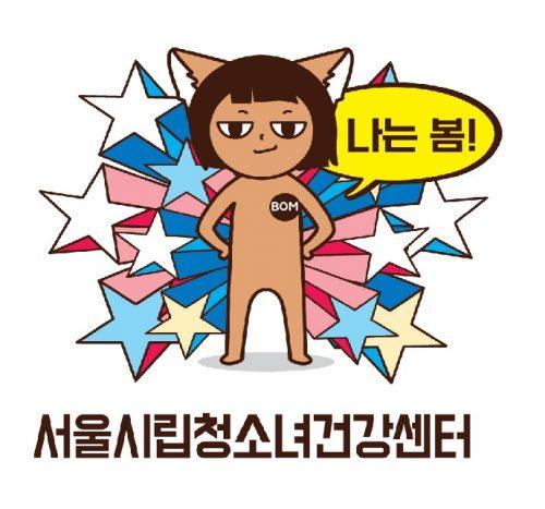 나는봄 출산육아휴직자 대체인력(계약직) 최종합격자