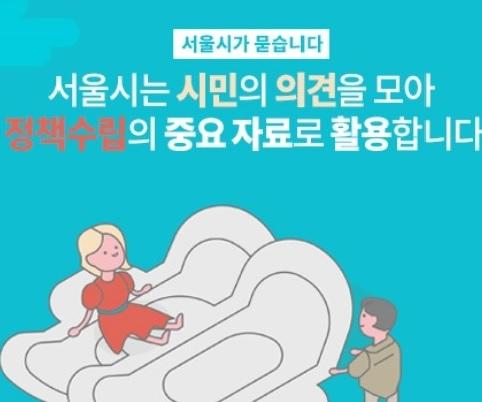 '공공화장실에 비상용생리대 비치' 서울시 시민의견 수렴중