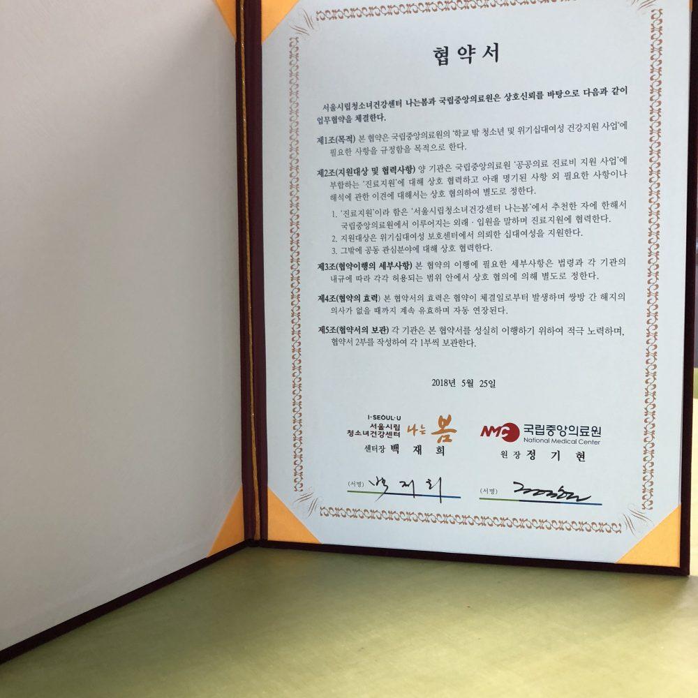 국립중앙의료원과 나는봄 업무협약체결