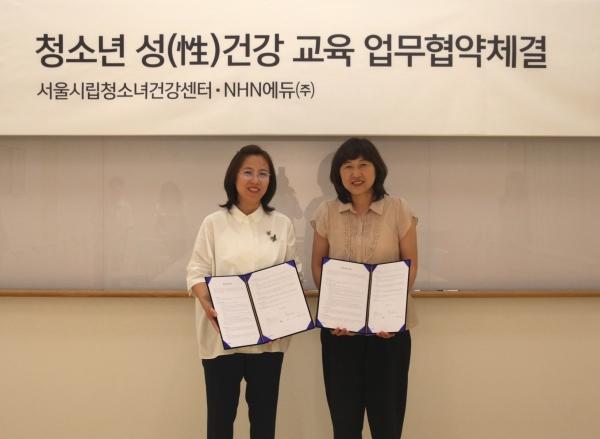 [아시아타임즈]NHN에듀-서울시립청소녀건강센터, '청소년 性건강' 교육 MOU
