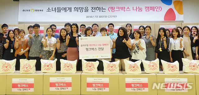 [뉴스시]올리브영, 핑크박스 캠페인…3년간 2000명에 '위생용품' 지원