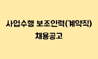 [채용_기간연장] 서울시립청소녀건강센터 사업수행 보조인력(계약직) 채용공고