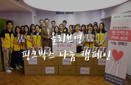CJ올리브영의 '핑크박스 나눔 캠페인'