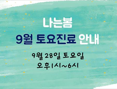 [안내] 9월 토요진료 안내