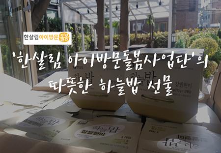 [후원] '한살림 아이방문돌봄센터'에서 보내주신 따뜻한 선물