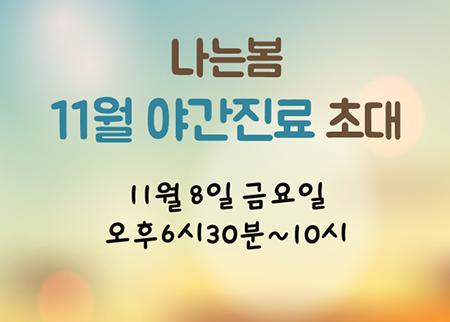[안내] 11월 나는봄 야간진료 초대
