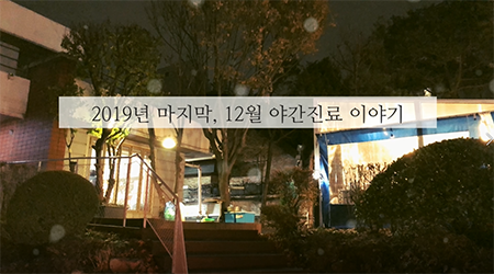 [활동] 12월 야간진료 후기