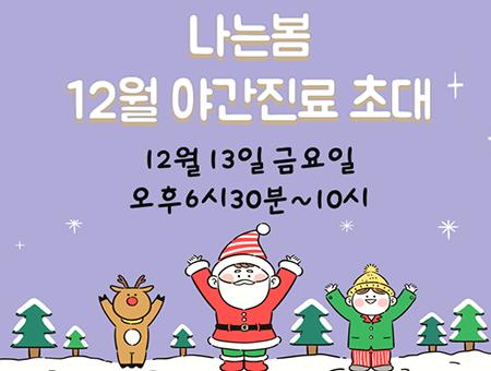 [안내] 12월 나는봄 야간진료 초대