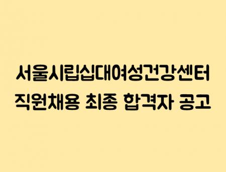 [안내] 직원 채용 최종 합격자 안내