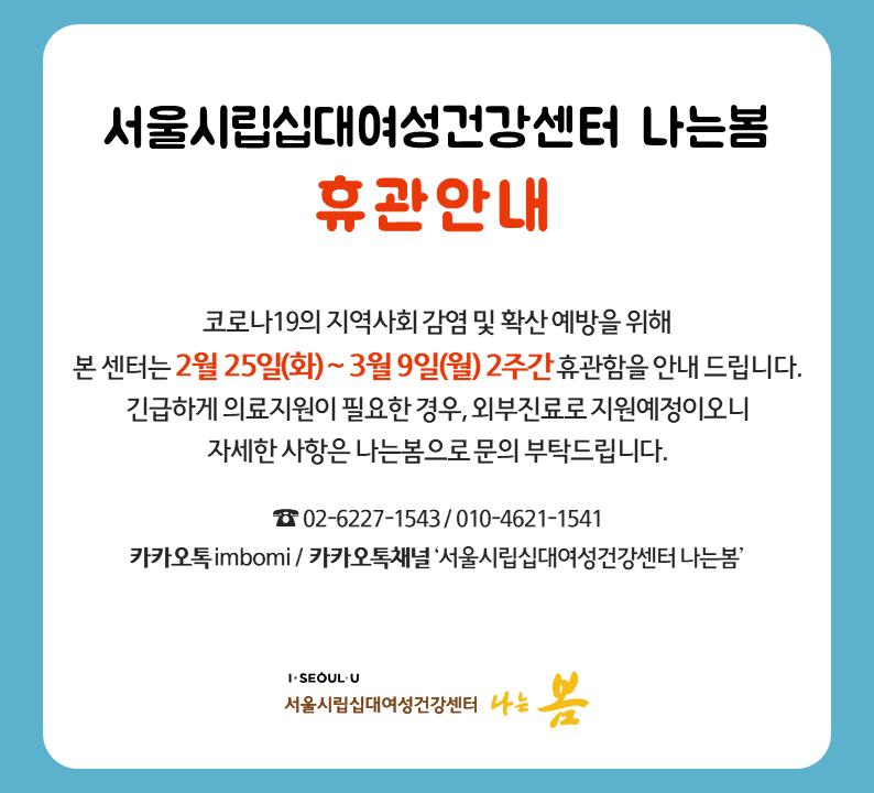 [안내] 나는봄 휴관 안내(2.25~3.9)