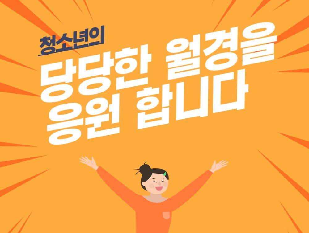 [성건강 뉴스] 청소년의 당당한 월경을 응원합니다