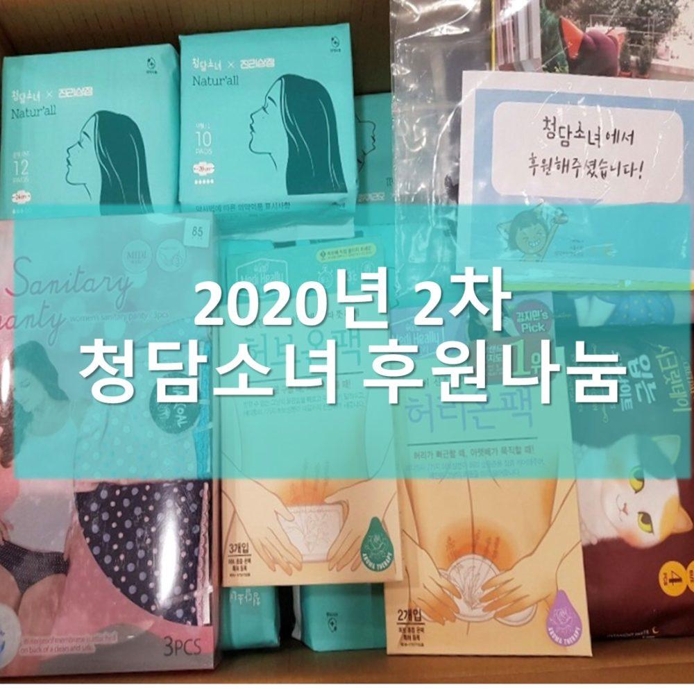 [후원] 2020년 2차 청담소녀 후원나눔