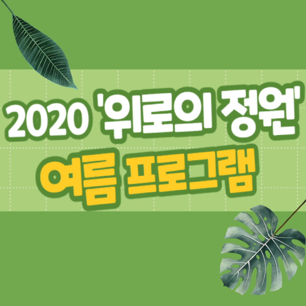 [안내]2020 '위로의 정원' 여름프로그램