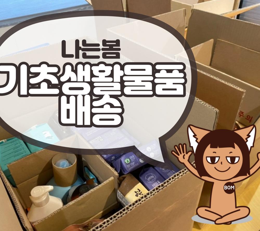 코로나19에도 기초생활물품 배송은 계속됩니다!