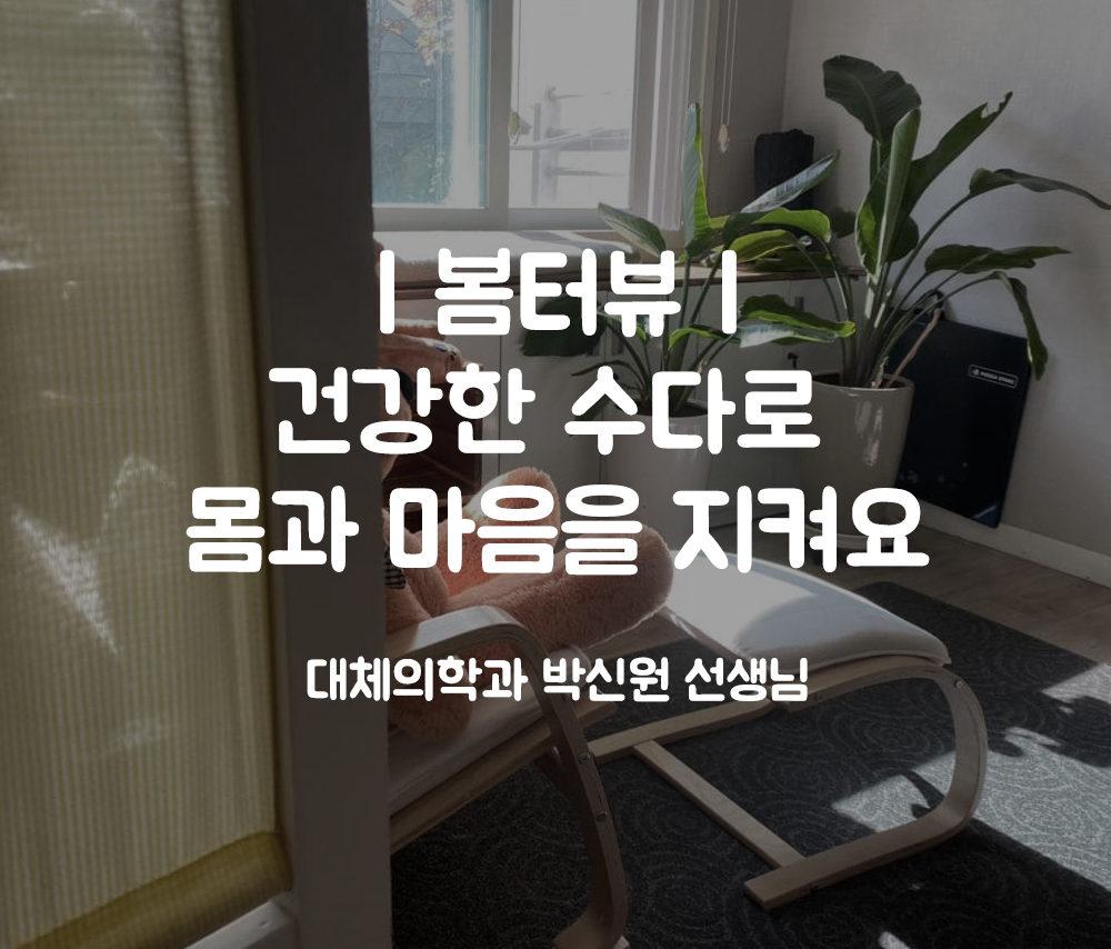 [봄터뷰] '건강한 수다'로 몸과 마음을 지켜요-대체의학과 박신원 선생님