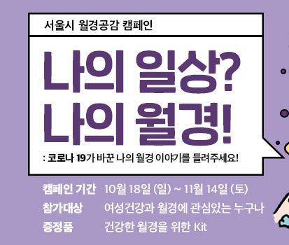 """서울시 월경공감 캠페인 """"나의 일상? 나의 월경!"""""""