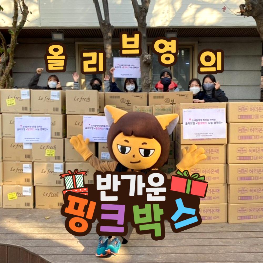 [후원] 씨제이올리브영의 핑크박스 나눔 캠페인