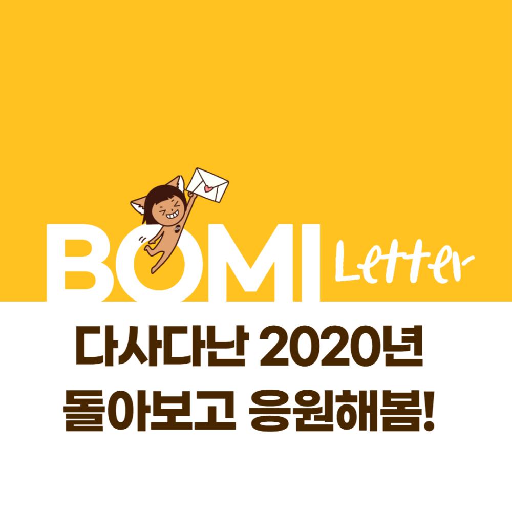 [보미레터] 다사다난 2020년, 돌아보고 응원해봄!