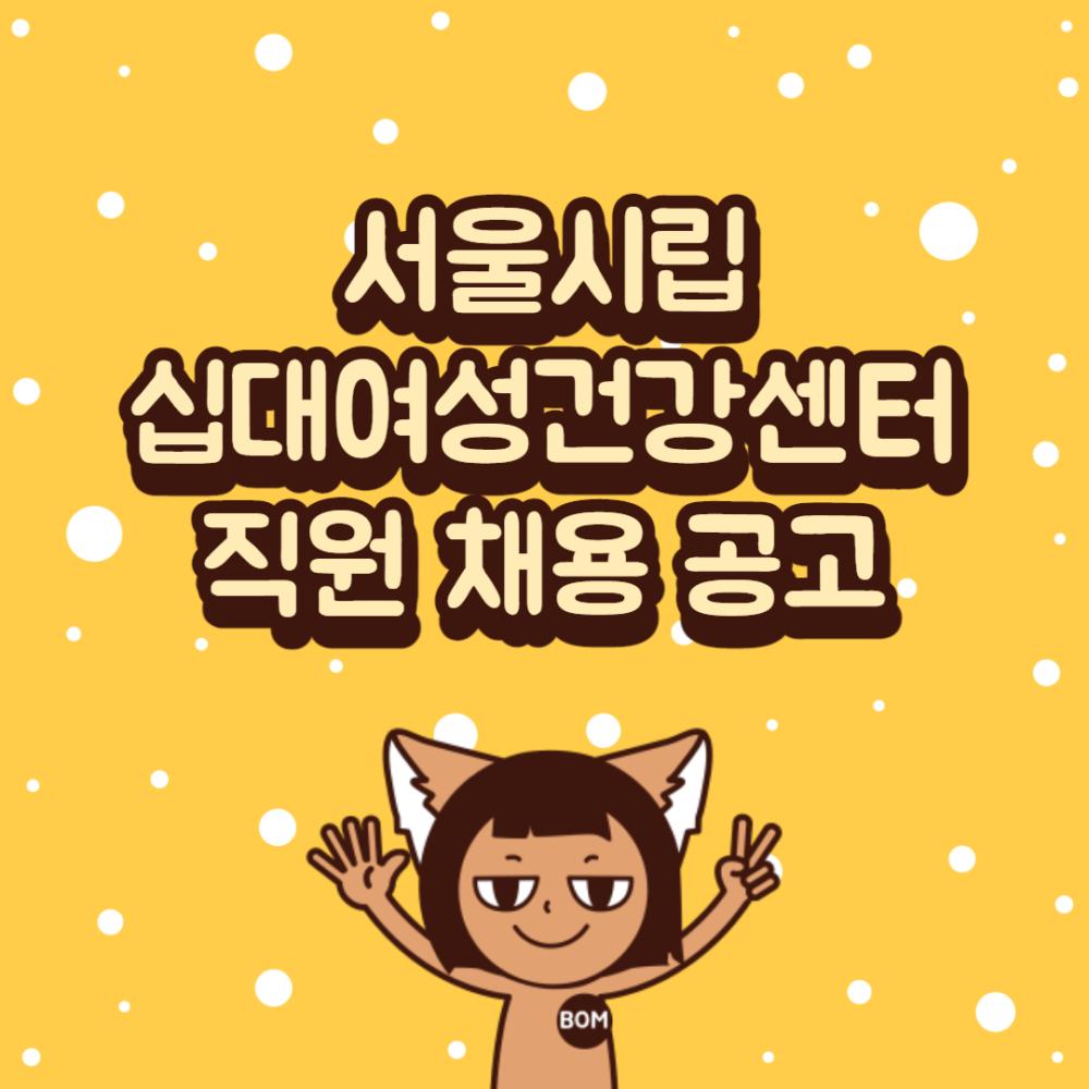 [채용] 서울시립 십대여성 건강센터 직원 채용공고