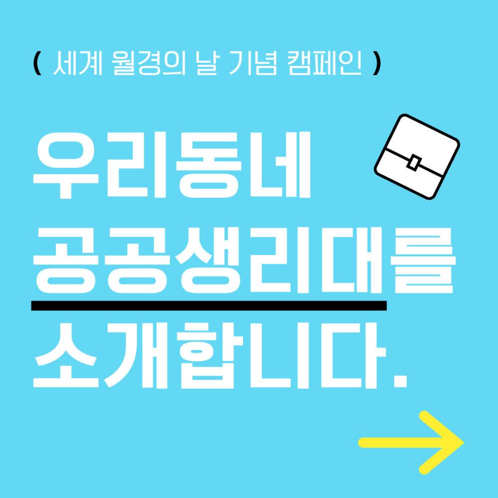 서울시 공공생리대 지원사업 안내